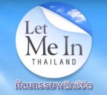 Let Me In Thailand | EP.10 สาวใฝ่เรียนแต่มีอุปสรรคที่หน้าตา