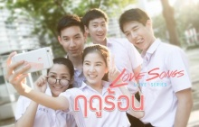 Love Songs Love Series ตอน ฤดูร้อน EP.6
