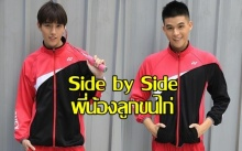 Project S The Series - Side by Side พี่น้องลูกขนไก่ EP.1