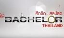 The Bachelor Thailand ศึกรักสละโสด | EP.4