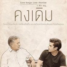 Love Songs Love Stories เพลง คงเดิม EP.1