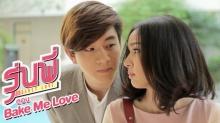 รุ่นพี่ Secret Love ตอน Bake Me Love | EP.2