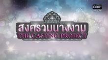 สงครามนางงาม The Casting Project | EP.2