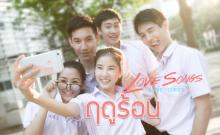 Love Songs Love Stories เพลง ฤดูร้อน EP.1