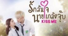 Kiss Me รักล้นใจนายแกล้งจุ๊บ | EP.10 ฉันรู้ว่าเท็นเท็นอยู่ไหน