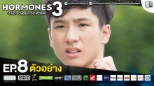 ตัวอย่าง Hormones 3 The Final Season EP.8