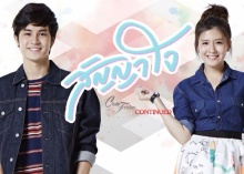 Club Friday To Be Continued ตอน สัญญาใจ EP.3