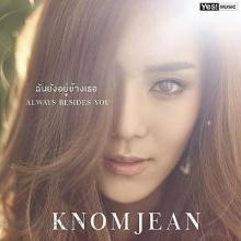 ฉันยังอยู่ข้างเธอ (Always Beside You) : Knomjean