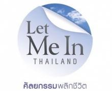 Let Me In Thailand   EP.11 สาวคมเข้ม แต่ขมขื่น