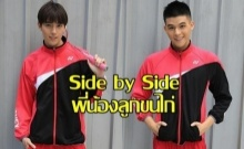 Project S The Series ตอนพี่น้องลูกขนไก่ Side by Side EP.8  (ตอนจบ)