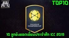 10 ลูกยิงยอดเยี่ยมประจำศึก International Champions Cup 2015