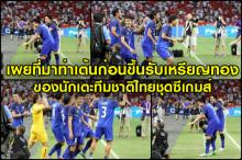 เผยที่มาท่าเต้น ดีใจ ! นักเตะไทยซีเกมส์ก่อนขึ้นรับเหรียญทอง