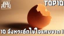 10 จังหวะอัดไข่ใจแทบขาดดด [18+] (ชมคลิป)
