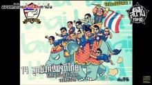 14 ลูกยิงทีมชาติไทยในศึกฟุตบอลโลก 2018 รอบคัดเลือก