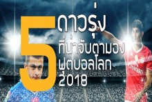 จับตา 5ดาวรุ่ง น่าจับจับตามองในฟุตบอลโลก 2018 (คลิป)