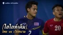 ชมกันอีกครั้ง!!! คลิปไฮไลต์แข้งช้างศึกไล่ถล่มเวียดนาม 3-1 ในซีเกมส์