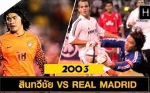 ย้อนไป14ปี!! แมตช์แจ้งเกิดที่ทำให้คนรู้จัก สินทวีชัย ทีมชาติไทย vs เรอัล มาดริด