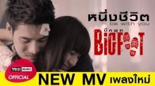 หนึ่งชีวิต ภาคต่อจาก ครึ่งหัวใจ : BIGFOOT [Official MV]