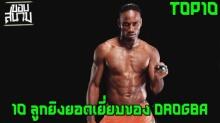 10 ลูกยิงยอดเยี่ยมของ Didier Drogba