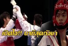 เปิดใจ นักเทควอนโด ทีมชาติ กับสารพัดดราม่า โกง -ไม่โกง!?(คลิป)