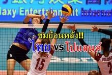 สาวไทย ตบยับ โปแลนด์ 3-2 ส่งท้ายสนามสอง(คลิป)