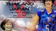 กำลังใจจาก เพื่อนเวียดนาม ส่งให้ สาวๆนักตบทีมชาติไทย