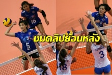 ชมคลิปย้อนหลัง ตบสาวไทยบู๊กับรัสเซียสุดมัน แต่ต้านไม่ไหวพ่าย 1-3 เซต