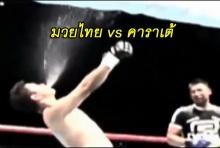 สะใจมั้ยน้อง !!! มวยไทย vs คาราเต้ (เกาหลี) มาทั้งเข่าท้งศอก!