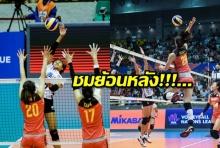 นำไม่สุด! สาวไทย แผ่วปลาย 2 เซตพ่าย จีน 1-3 (คลิป)