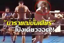 หาดูยาก! สุดยอดแม่ไม้มวยไทยนารายณ์บั่นเศียร...โป้งเดียวจอด!!(คลิป)