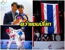 """""""เทนนิส พาณิภัค"""" ชนะเหรียญทองโอลิมปิกจากจีน คว้าแชมป์โลกเทควันโด"""