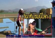 นาทีประวัติศาสตร์!!น้องณี แชมป์โลกยิงเป้าบินคนแรกของไทย