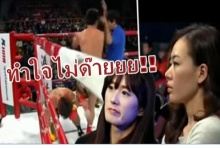 โหดร้ายเกินทำใจ!สาวเกาหลีปิดตาดูนักชกรูปหล่อต่อยกับมวยไทยพันธุ์โหด