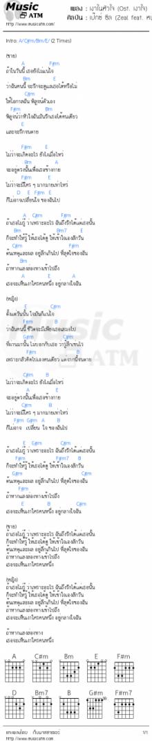 เงาในหัวใจ (Feat. หนูนา หนึ่งธิดา) / เพลงประกอบละค.. เป๊ก ZEAL