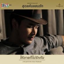 ให้ตายก็ไม่รักกัน Ost.สุดแค้นแสนรัก | ชาติ สุชาติ (The Voice Thailand) | Official MV