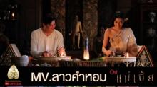 ภาพสวย ๆ จาก Mv. ลาวคำหอม - (Official Ost. แม่เบี้ย)