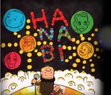 เพลงฟังสบาย ๆ  ฮานาบิ (Hanabi) - บอย ตรัย ภูมิรัตน
