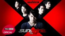 ของไม่ตาย (One More Chance) : Sunshine ซันชายน์