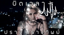อินกันให้สุด!!  กับ เพลง ผิดเวลา - ปราง ปรางทิพย์ สาวแซ่บThe Voice Thailand 3