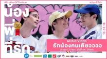 รักน้องคนเดียวววว - UrboyTJ Feat. ซันนี่ และนิชคุณ (OST. น้อง.พี่.ที่รัก)