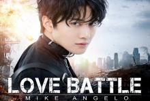 """""""ไมค์""""ปล่อยซิงเกิล Love Battle ดึงโปรดิวเซอร์ดังร่วมงาน"""