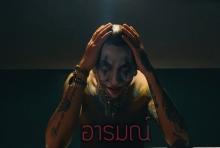 อารมณ์ - แจ๊ส สปุ๊กนิค ปาปิยอง กุ๊กกุ๊ก