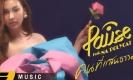 คนที่เเสนธรรมดา - PAUSE Feat. นะ POLYCAT
