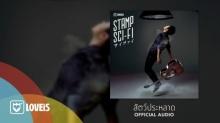 STAMP - สัตว์ประหลาด เพลงยอดเยี่ยมคมชัดลึก อวอร์ด ครั้งที่ 12