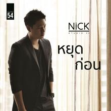 Nick Studio54 - หยุดก่อน