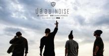 LOMOSONIC - ปล่อย (NOISE) Official MV