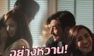 มาแล้ว!! MV ต้นตอจุดชนวนเลิฟ ศรราม-นิโคล (กำกับเอง เล่นเอง) มีฉากขโมยจุ๊บด้วย!!