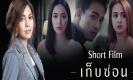 [SHORT FILM] เก็บซ่อน - พั้นช์ วรกาญจน์