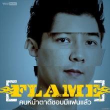 คนหน้าตาดีชอบมีแฟนแล้ว - Flame (เฟลม)
