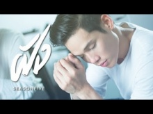 ฝัง - Season Five [Official MV]